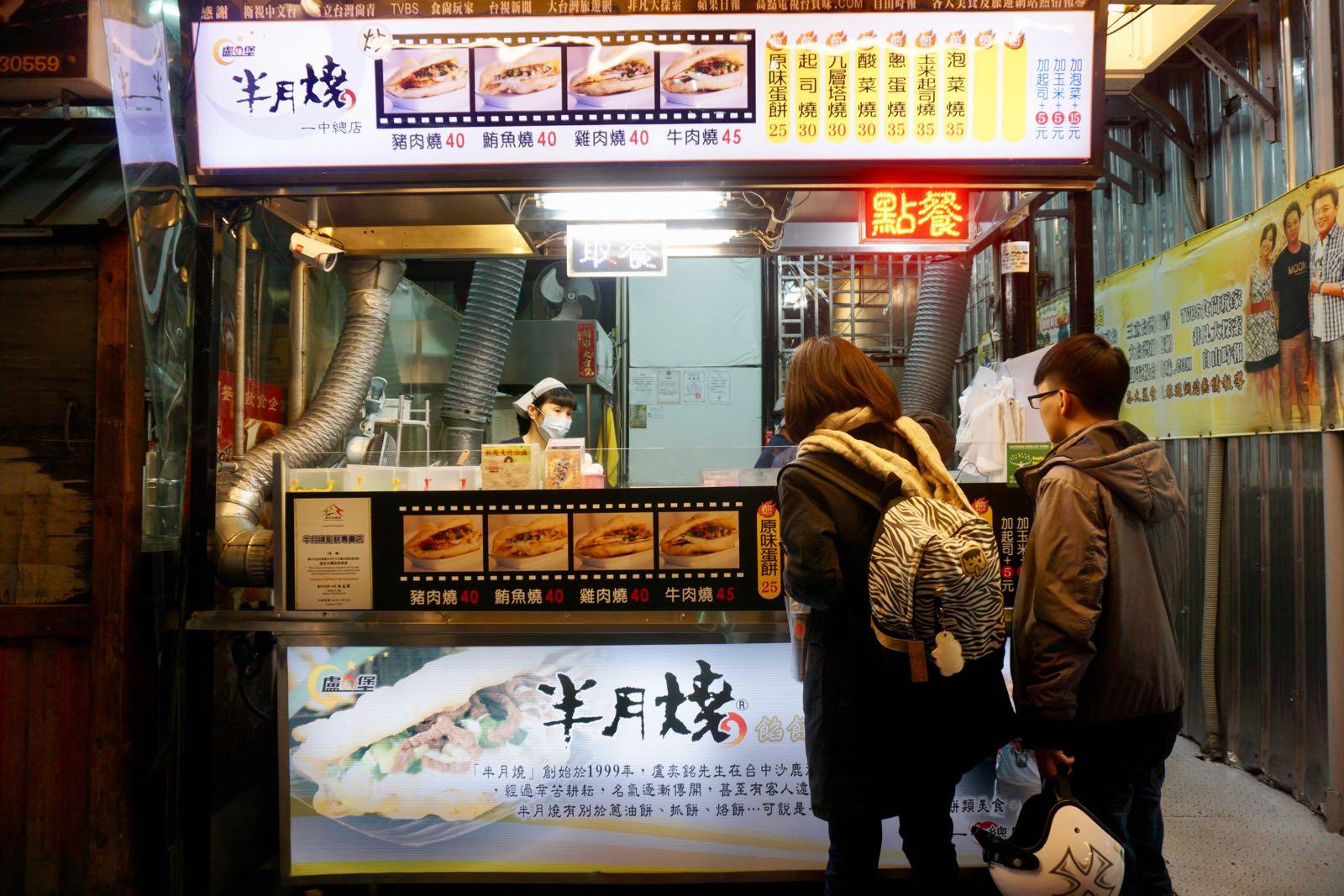 Ban Yue Shau Yizhong Street Taichung